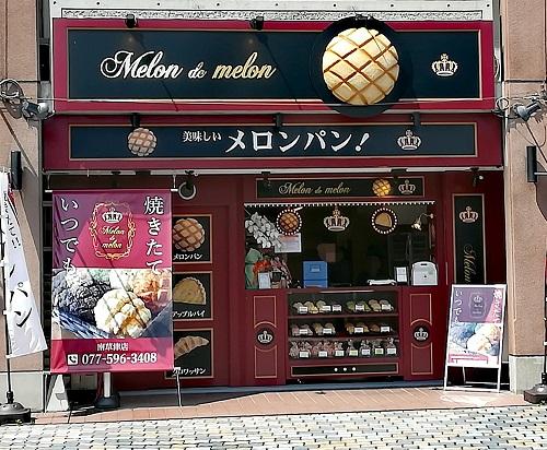 Melon de melon南草津店
