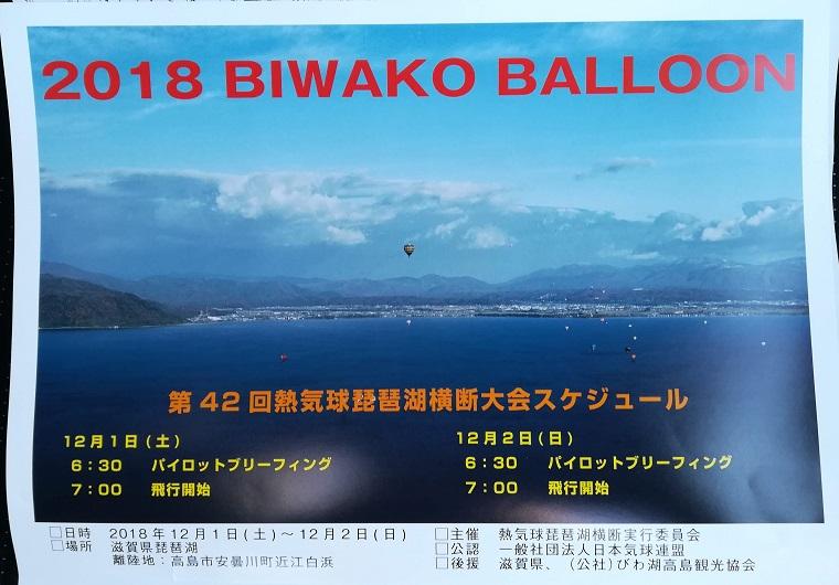 熱気球琵琶湖横断