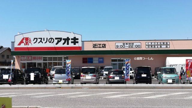 クスリのアオキ近江店