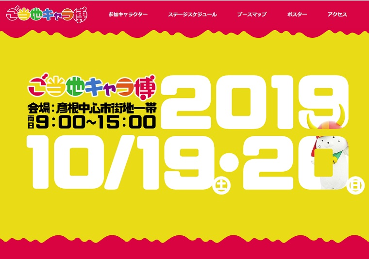 彦根にご当地キャラ博in彦根2019が彦根市街地商店街一帯で10月19