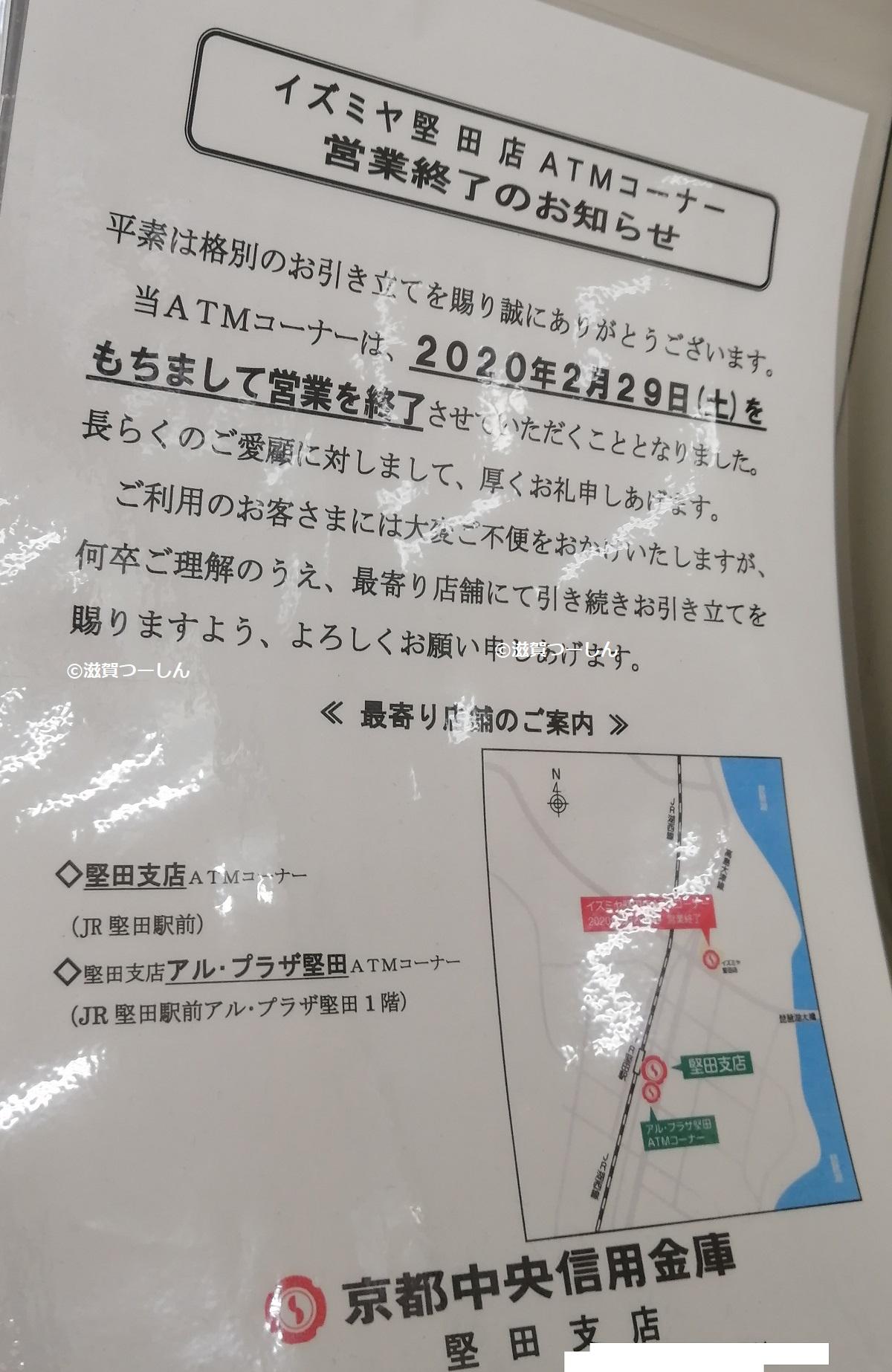 京都 中央 信用 金庫 atm